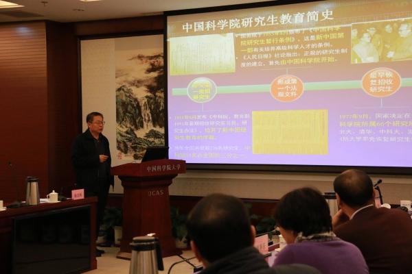 教务部张元勋部长对国科大研究生培养与教学工作体系进行了介绍